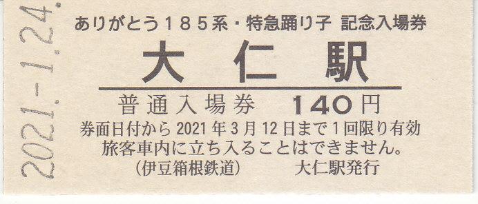 f:id:kippu-nandemoya:20210304234245j:plain