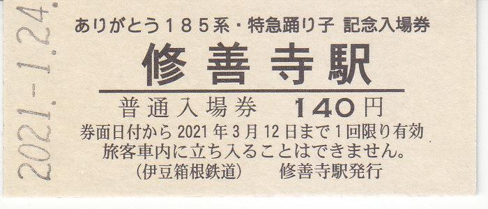 f:id:kippu-nandemoya:20210304234309j:plain