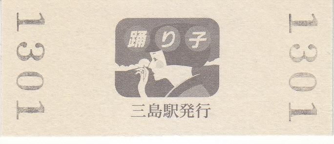 f:id:kippu-nandemoya:20210304234333j:plain