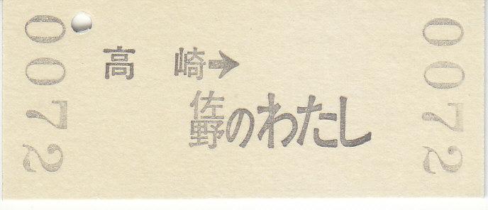 f:id:kippu-nandemoya:20210409213545j:plain