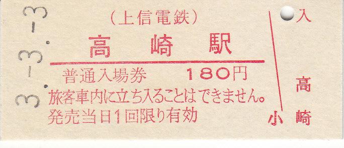 f:id:kippu-nandemoya:20210410175431j:plain