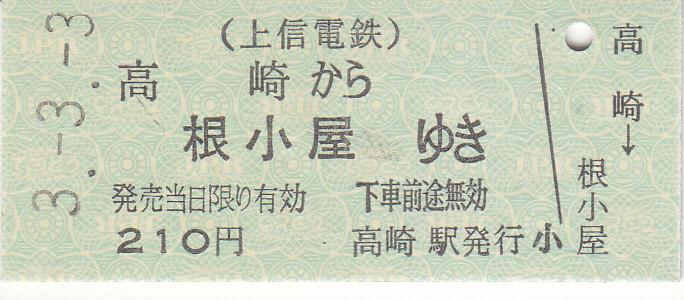 f:id:kippu-nandemoya:20210410175505j:plain