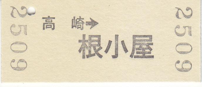 f:id:kippu-nandemoya:20210410175519j:plain