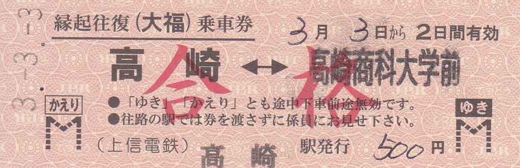 f:id:kippu-nandemoya:20210412213349j:plain