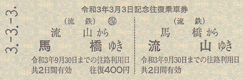 f:id:kippu-nandemoya:20210502203041j:plain