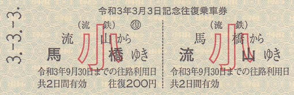 f:id:kippu-nandemoya:20210502203057j:plain