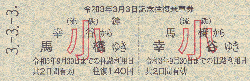 f:id:kippu-nandemoya:20210502203135j:plain