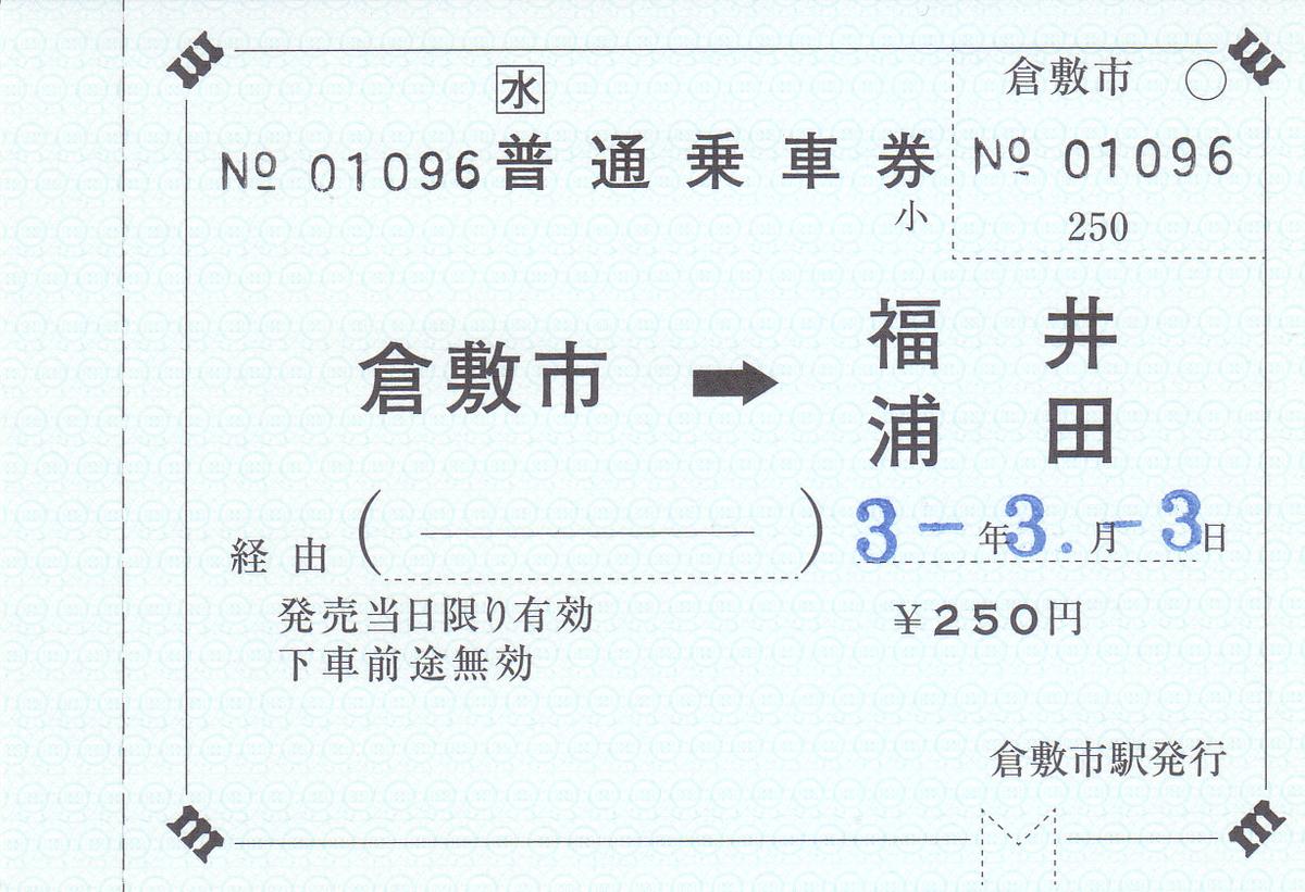f:id:kippu-nandemoya:20210503175835j:plain