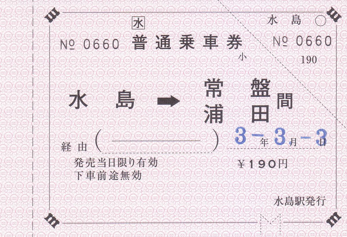 f:id:kippu-nandemoya:20210503175857j:plain