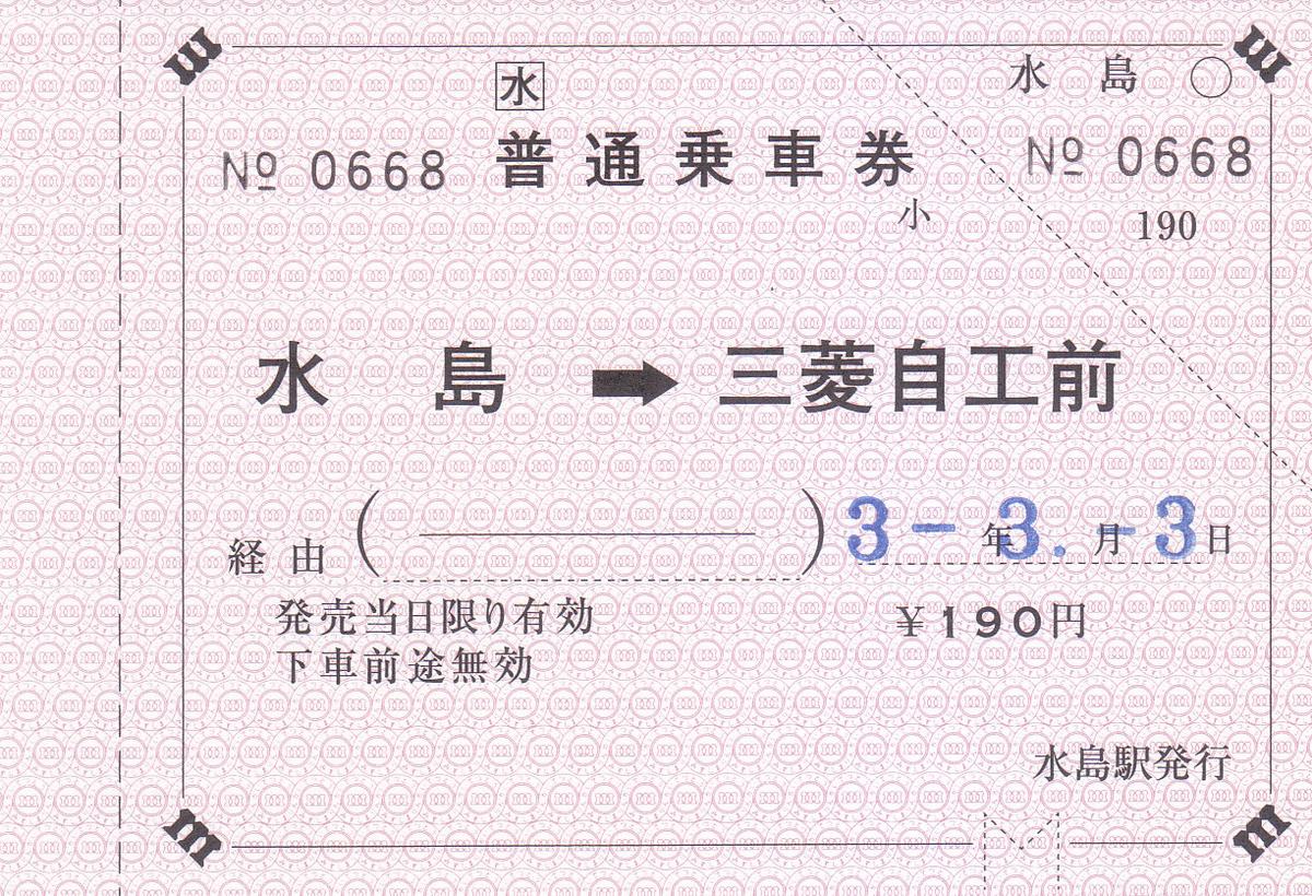 f:id:kippu-nandemoya:20210503175920j:plain