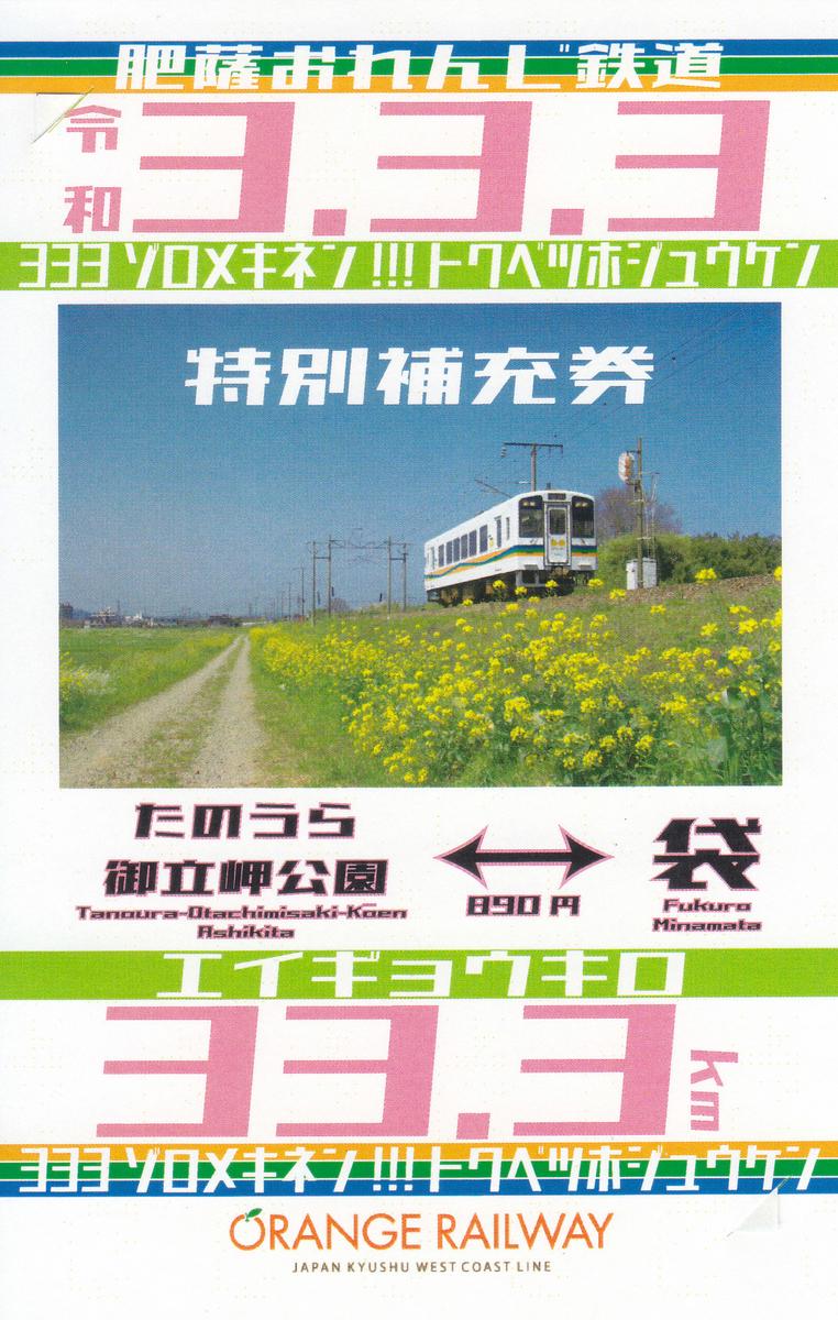f:id:kippu-nandemoya:20210505150725j:plain