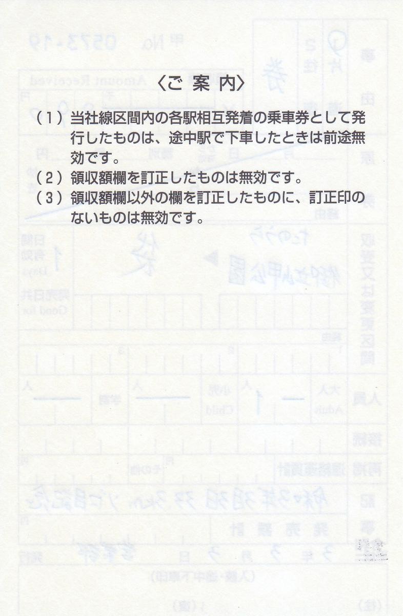 f:id:kippu-nandemoya:20210505150850j:plain