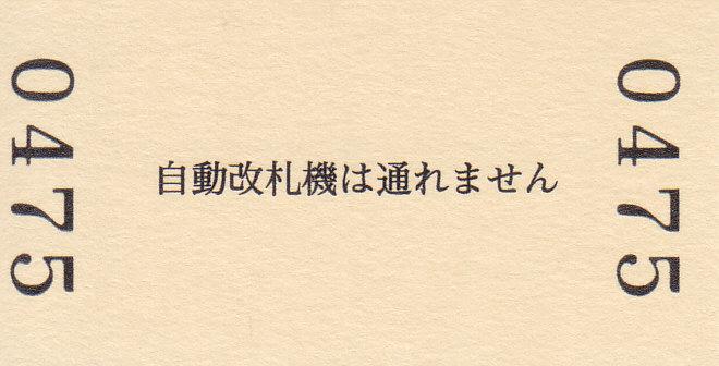 f:id:kippu-nandemoya:20210506212252j:plain