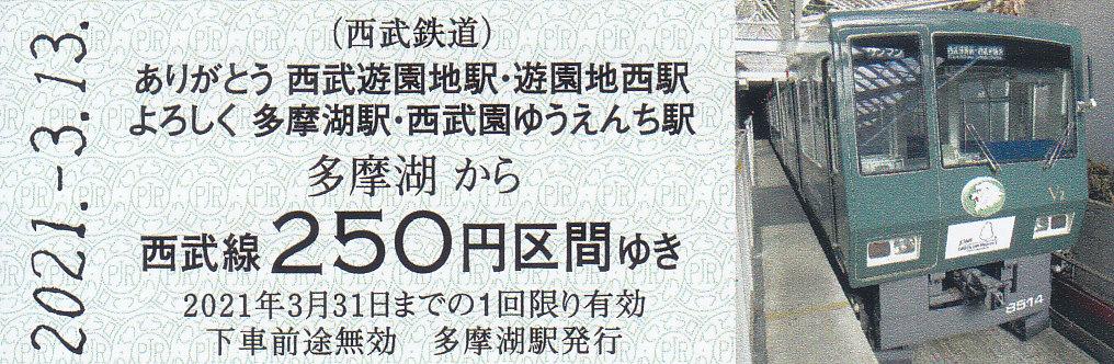 f:id:kippu-nandemoya:20210506212313j:plain