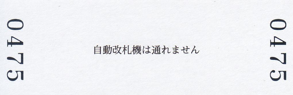 f:id:kippu-nandemoya:20210506212355j:plain