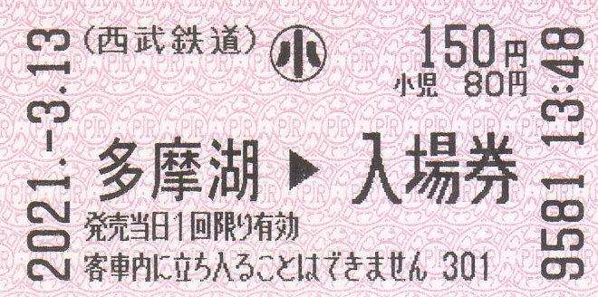 f:id:kippu-nandemoya:20210507215437j:plain