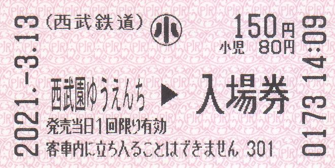 f:id:kippu-nandemoya:20210507215452j:plain