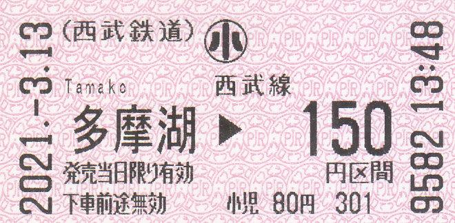 f:id:kippu-nandemoya:20210507215507j:plain