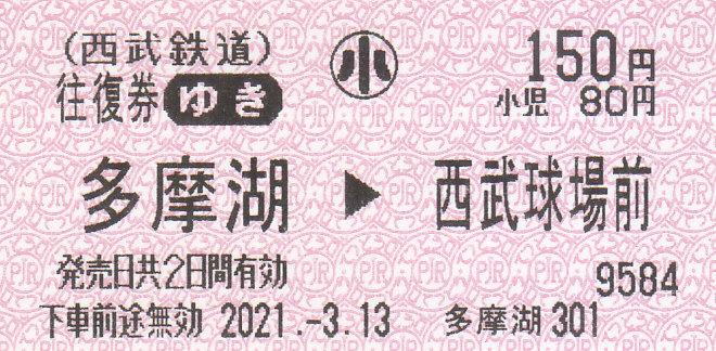 f:id:kippu-nandemoya:20210507215545j:plain