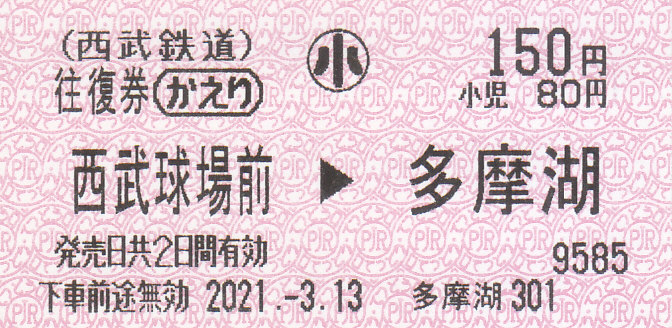 f:id:kippu-nandemoya:20210507215604j:plain