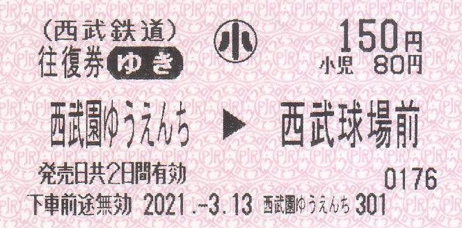 f:id:kippu-nandemoya:20210507215701j:plain