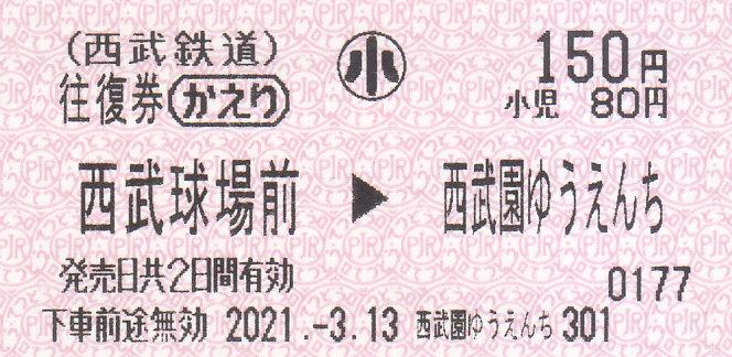 f:id:kippu-nandemoya:20210507215715j:plain