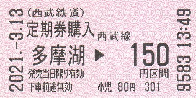 f:id:kippu-nandemoya:20210507215728j:plain