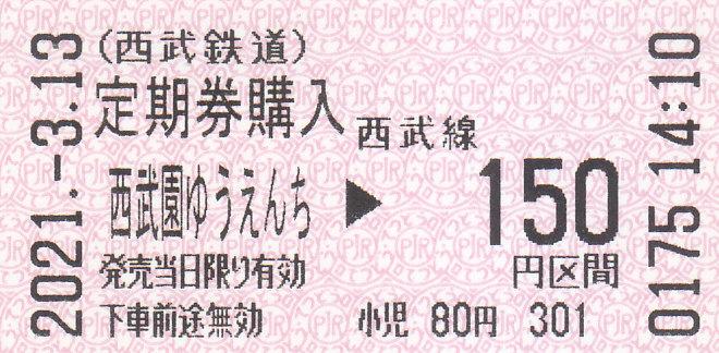 f:id:kippu-nandemoya:20210507215743j:plain