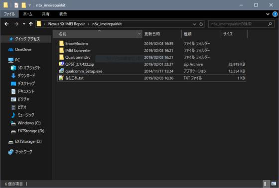 c6288b2b14 ... 転がっていると思います。 まずは、QPST_2.7.422を展開して、qpstをインストールしてください。