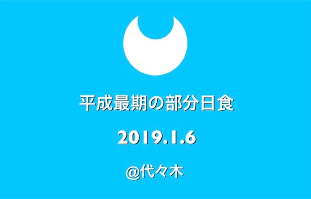 f:id:kira_kira_boshi:20181227011553j:image
