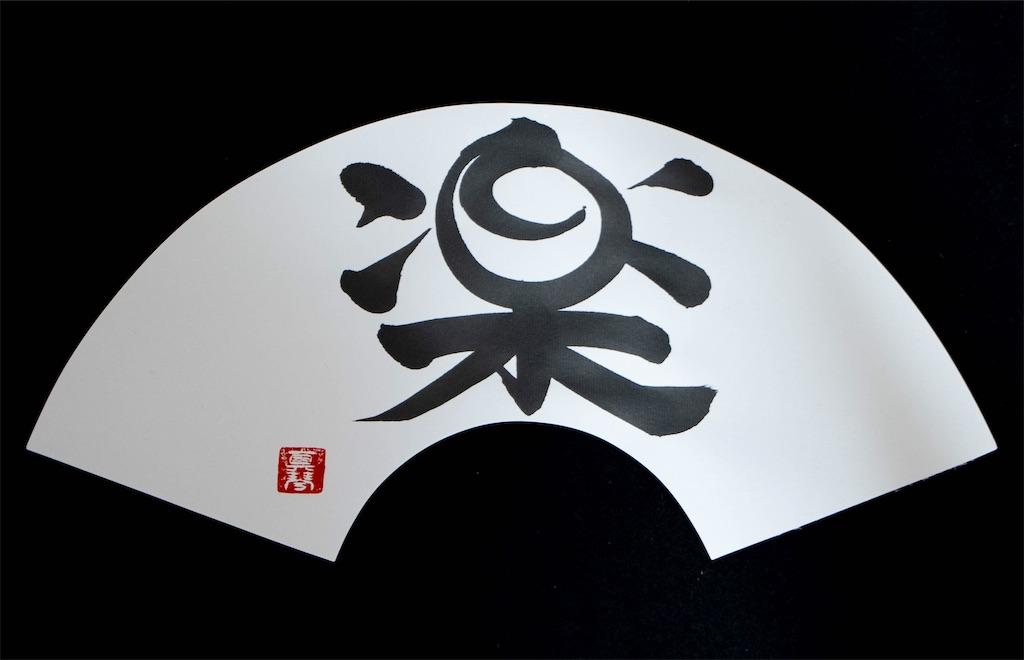 f:id:kira_kira_boshi:20200106000201j:image