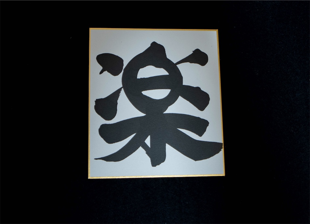f:id:kira_kira_boshi:20200106000245j:image