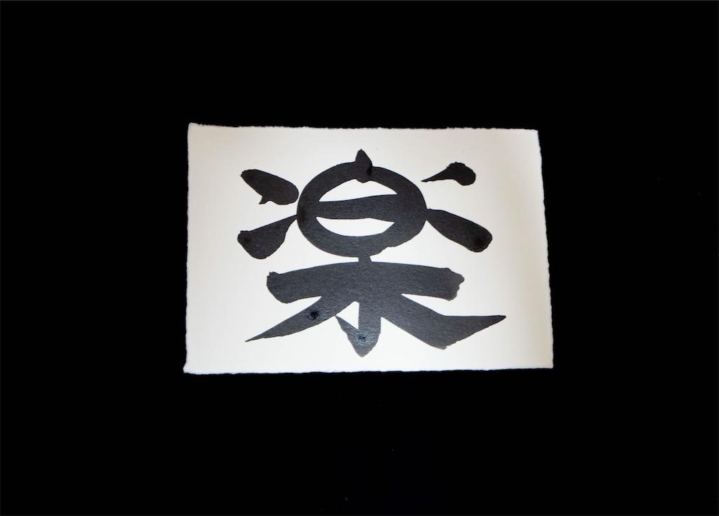 f:id:kira_kira_boshi:20200106000250j:image
