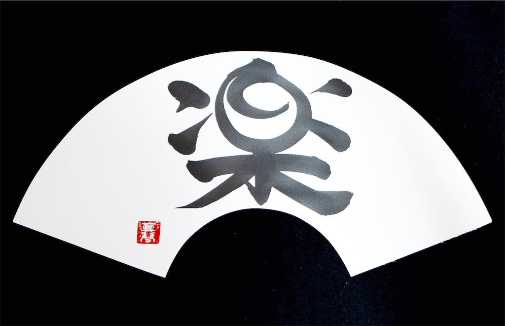 f:id:kira_kira_boshi:20201215235056j:image