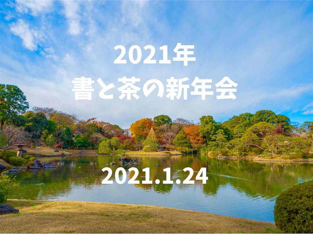 f:id:kira_kira_boshi:20201229002411j:image