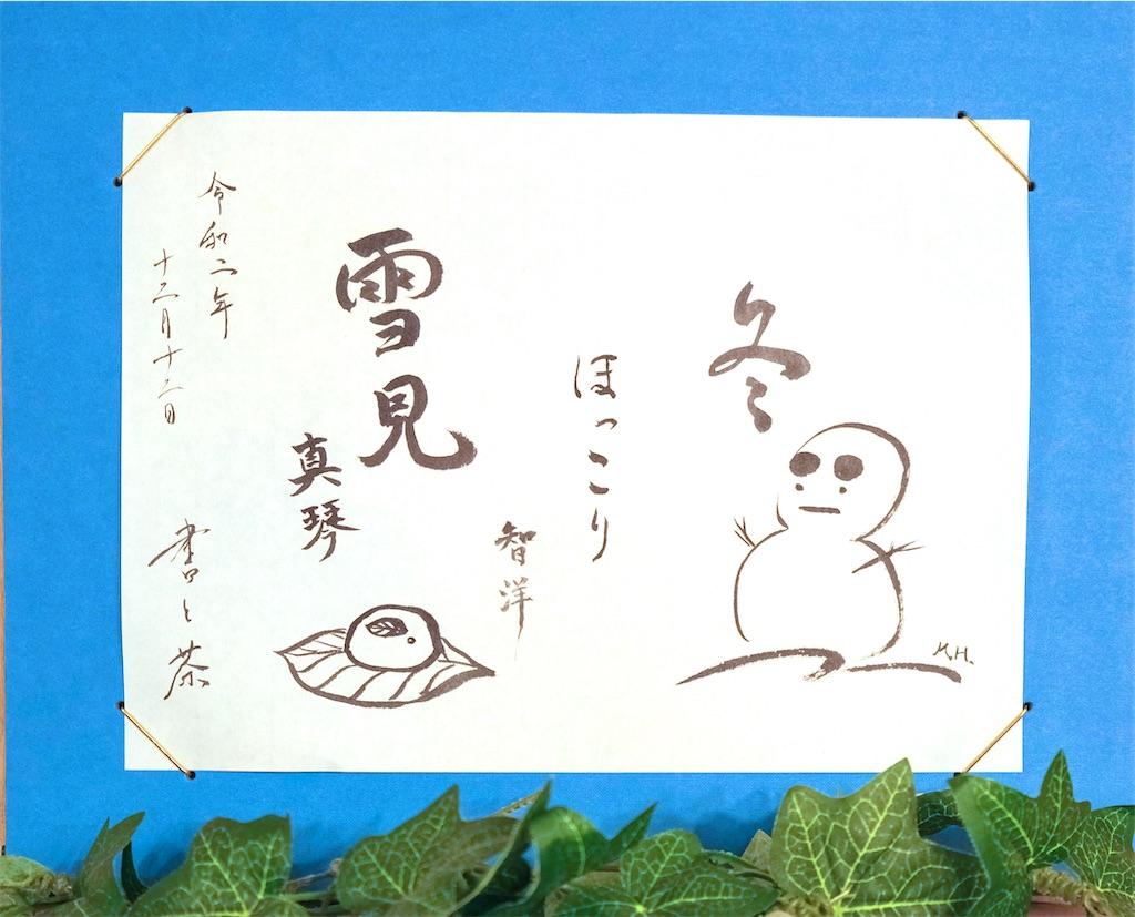 f:id:kira_kira_boshi:20201231003854j:image