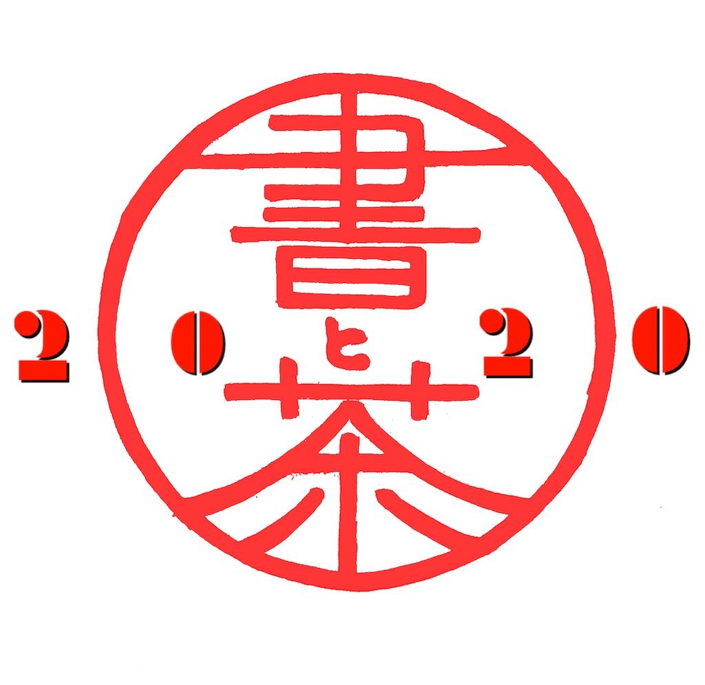 f:id:kira_kira_boshi:20201231004033j:image