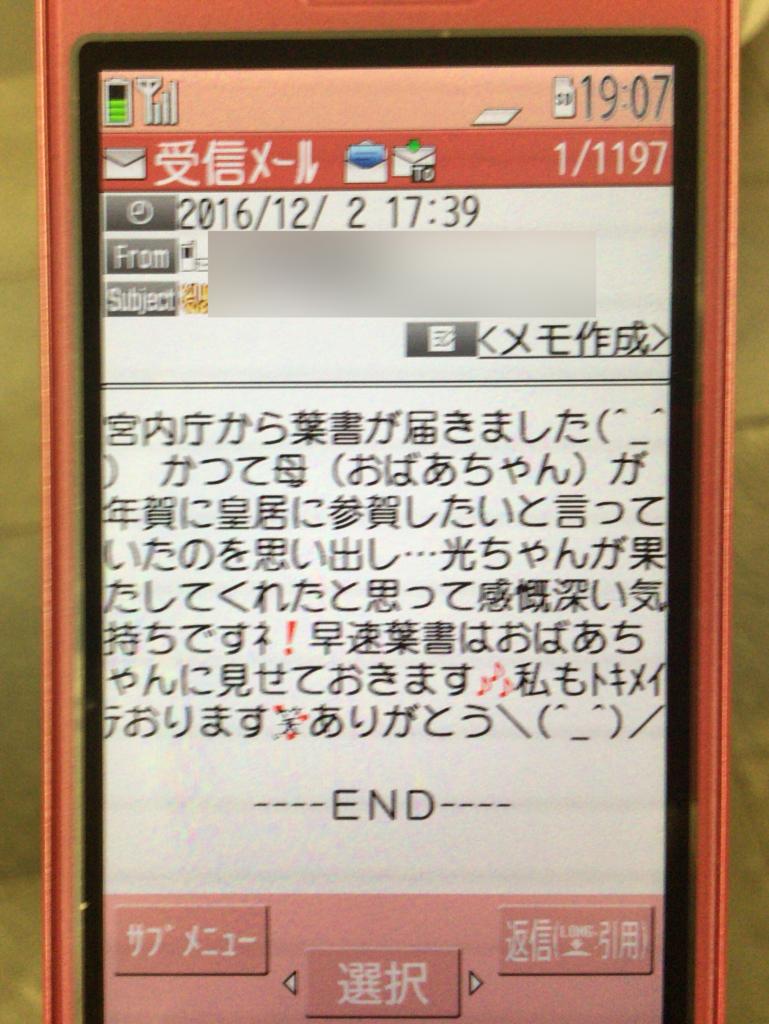 f:id:kirahika:20161202221721j:plain