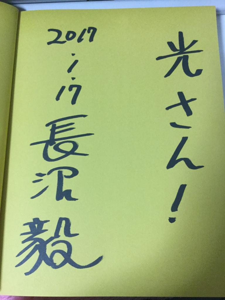 f:id:kirahika:20170110212501j:plain