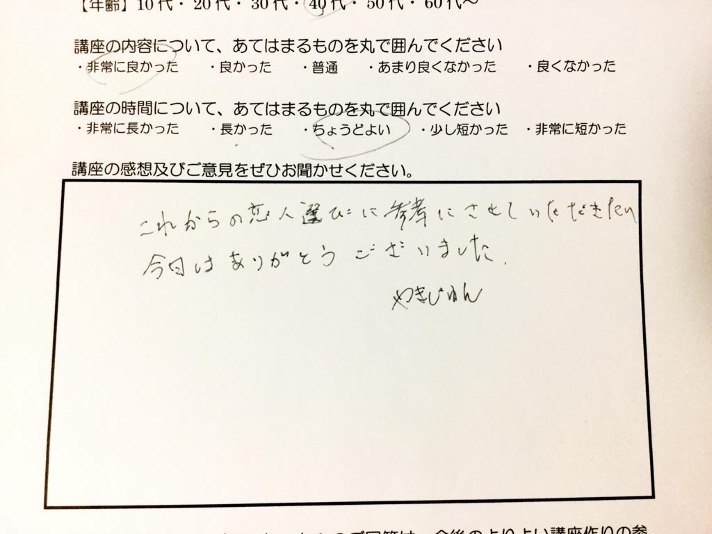 f:id:kirahika:20170529111028j:plain