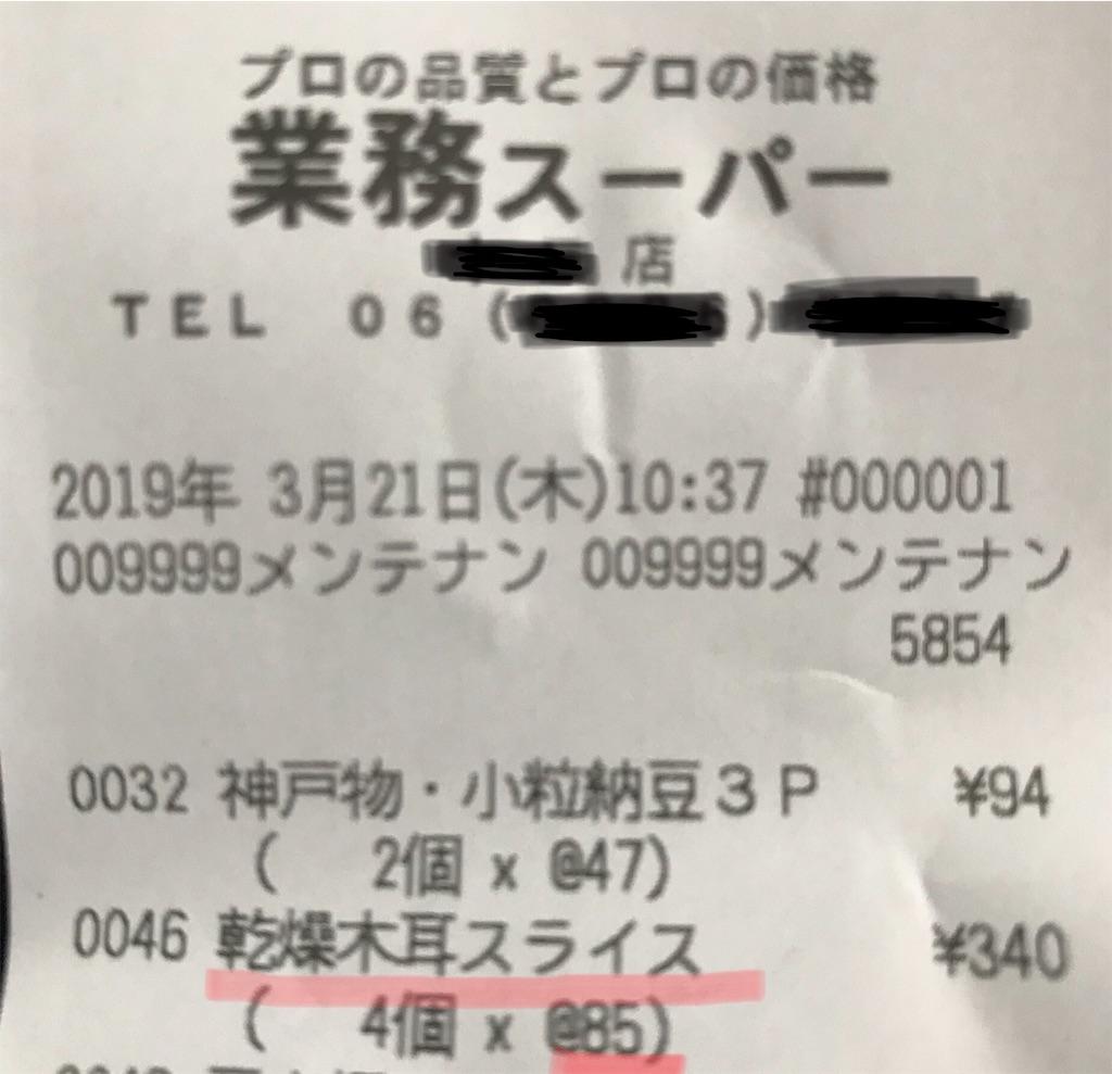 f:id:kirakira-bi:20190321114634j:image