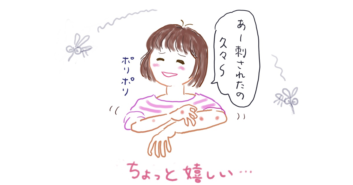 f:id:kirakira-life2020:20201222212616j:plain