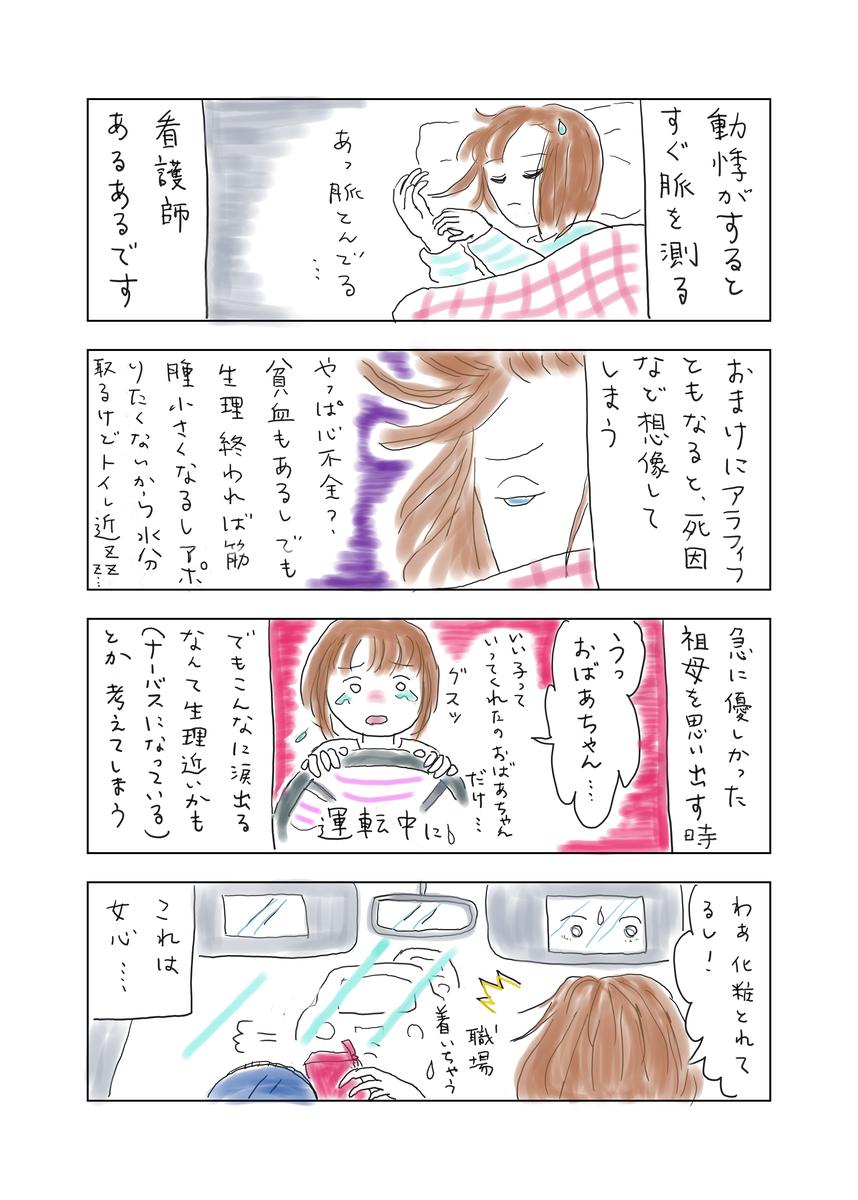 f:id:kirakira-life2020:20210218223133p:plain