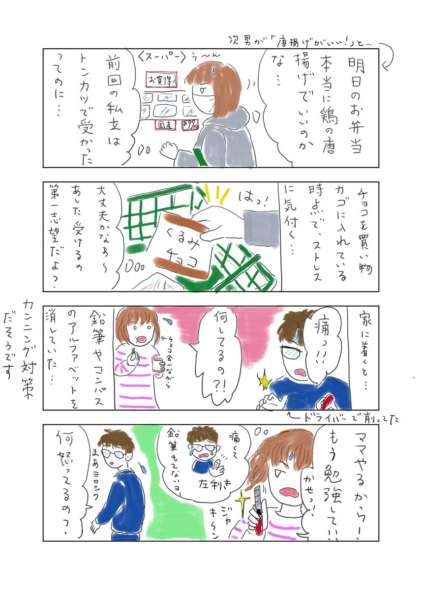 f:id:kirakira-life2020:20210308223835p:plain
