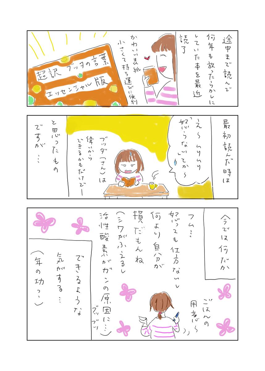 f:id:kirakira-life2020:20210530223938p:plain