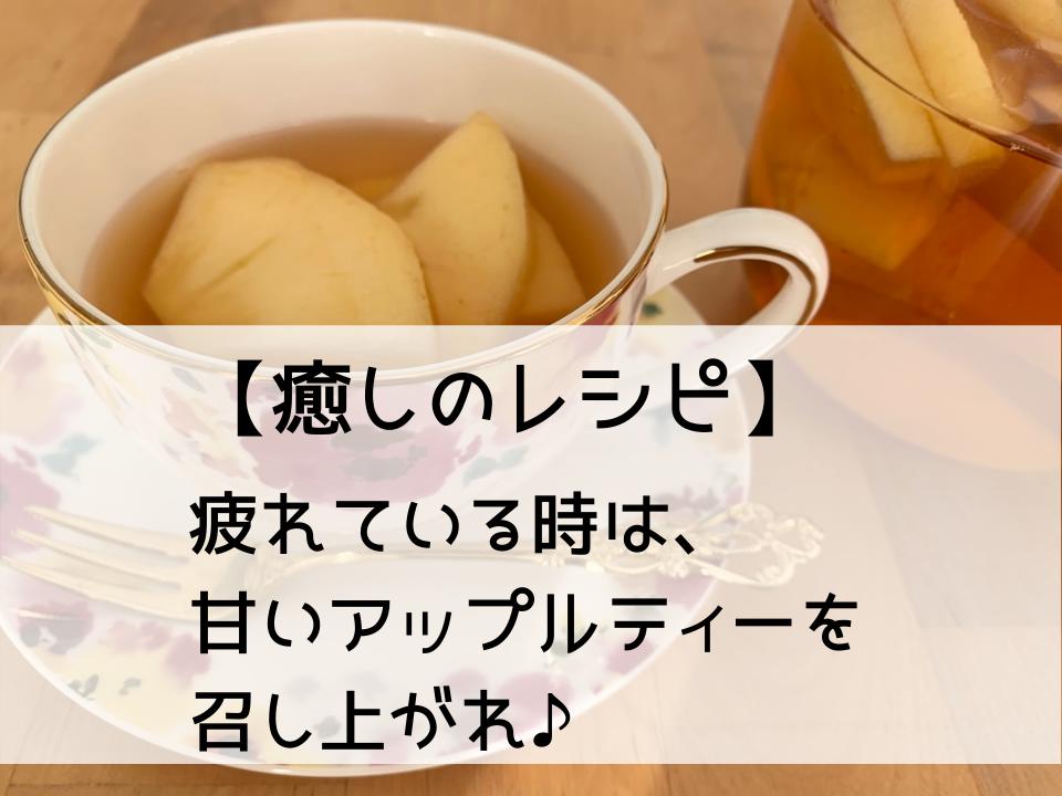 癒しのレシピ。疲れている時は、甘いアップルティーを召し上がれ♪