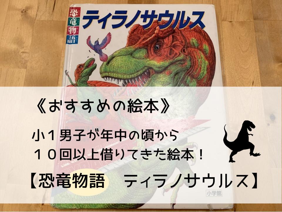 《おすすめの絵本》小1男子が10回以上借りてきた絵本!【恐竜物語 ティラノサウルス】