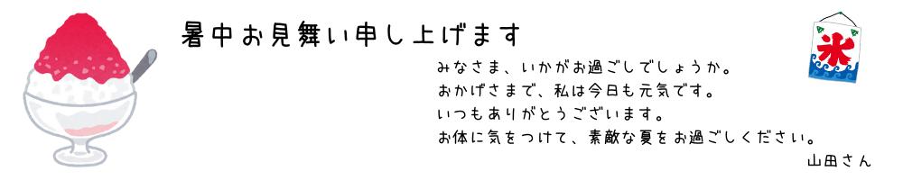 山田さんのtea time