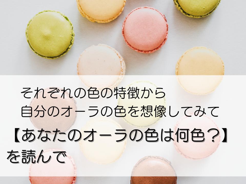 それぞれの色の特徴から、自分のオーラの色を想像してみて。【あなたのオーラの色は何色?】を読んで