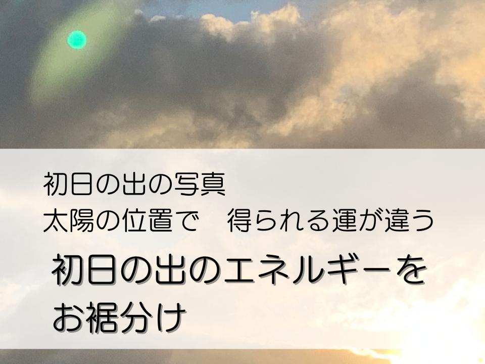 初日の出の写真♪太陽の位置で、得られる運が違う。初日の出のエネルギーをお裾分け